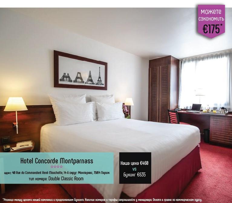 hotel concorde montparnass