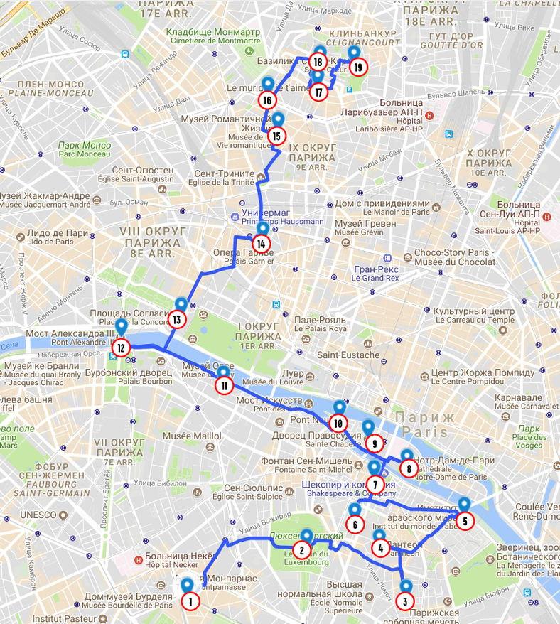 Гид по Парижу: маршрут на 3 дня