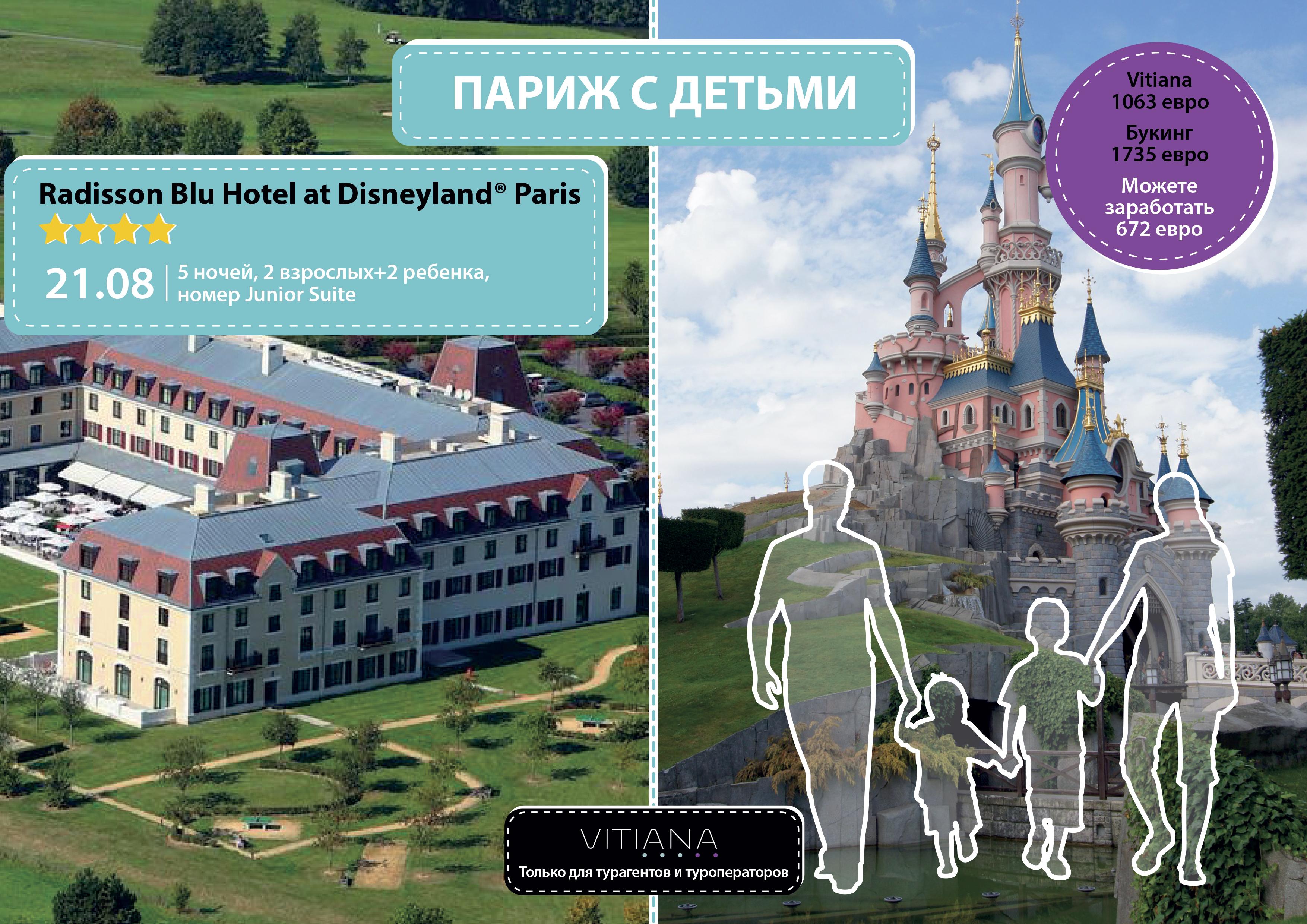 Отель недели по версии vitiana
