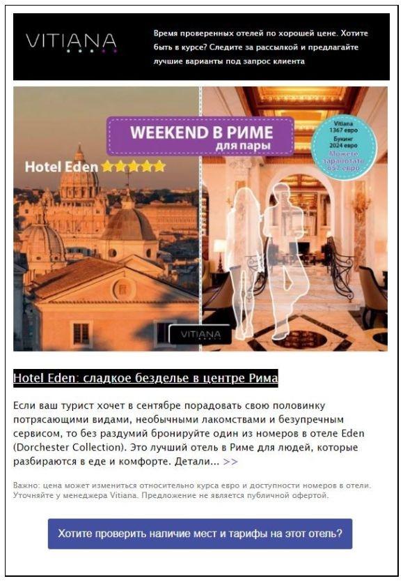 Отель недели: регулярный спрос на проверенные отели по хорошим ценам послужил базой для создания рассылки по этой теме. Теперь агенты раз в неделю получают нужную информацию.