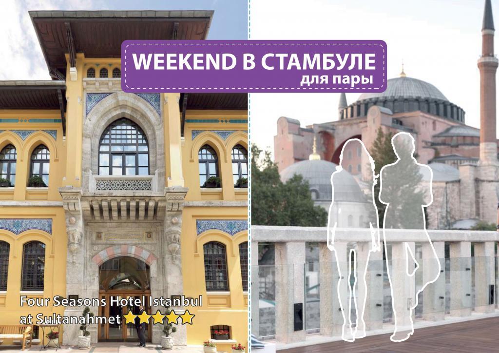 ЛОНДОН_5_пара отдых стамбул Османская эстетика: отдых для пары в Стамбуле hotel istambul 1024x724