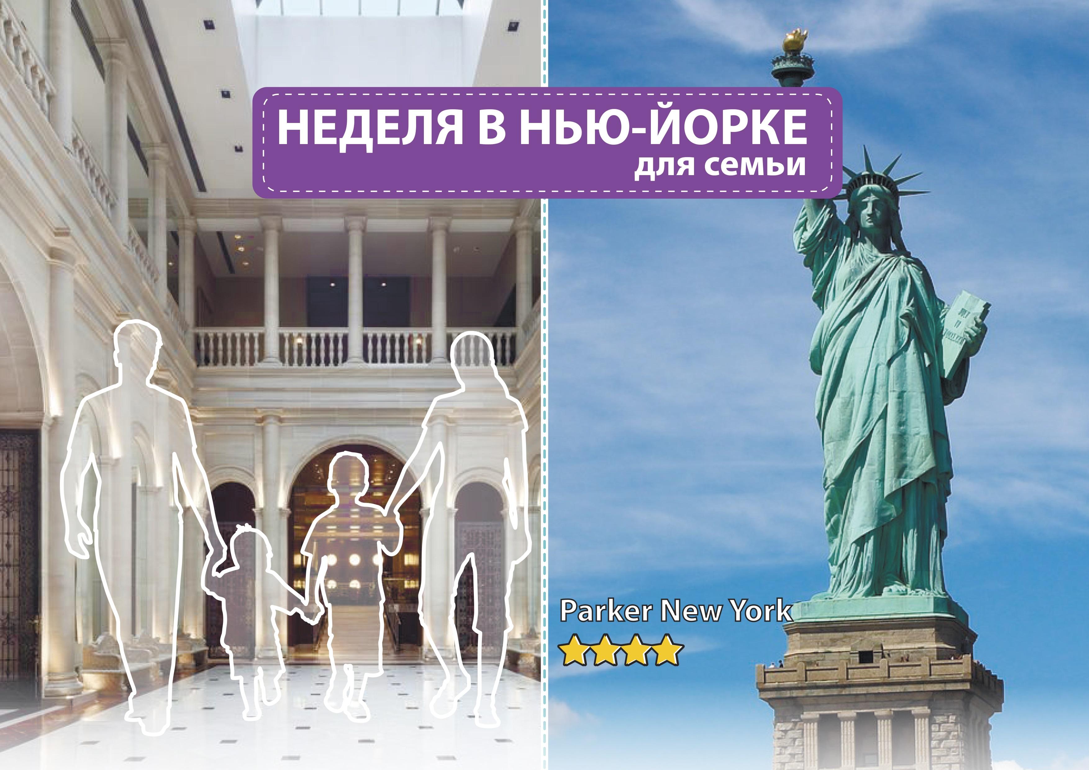 НЬЮ ЙОРК _ семья2