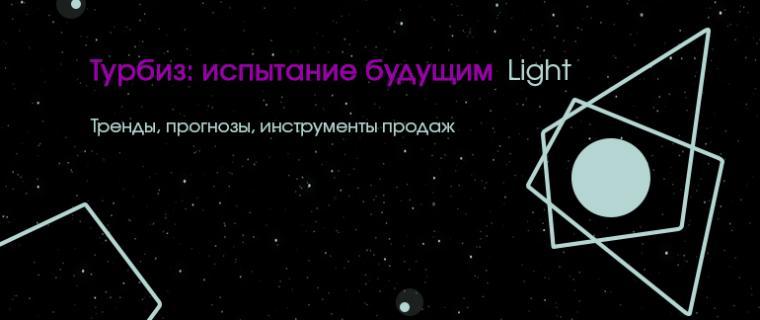 Турбиз: испытание будущим. Light