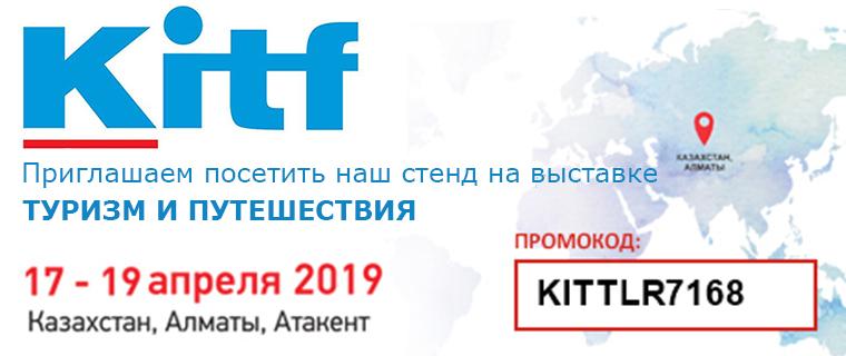 Встреча с Vitiana на KITF-2019