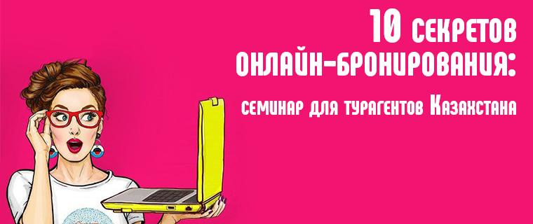 10 секретов онлайн-бронирования: семинар для турагентов Казахстана