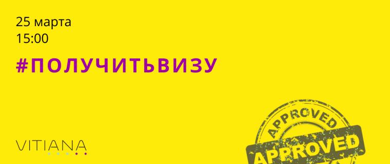 #ПОЛУЧИТЬВИЗУ – вебинар для турагентов от Vitiana (новую дату анонсируем в ближайшее время)